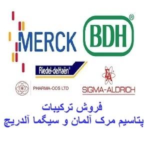 فروش ترکیبات پتاسیم مرک آلمان merck و سیگما آلدریچ
