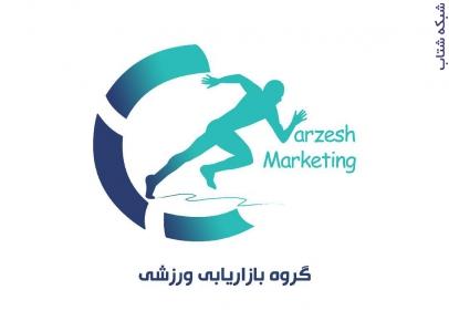 :: گروه بازاریابی ورزش مارکتینگ ، باشگاه انقلاب