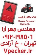 دیاگ تراکتور فرگوسن Massey Ferguson