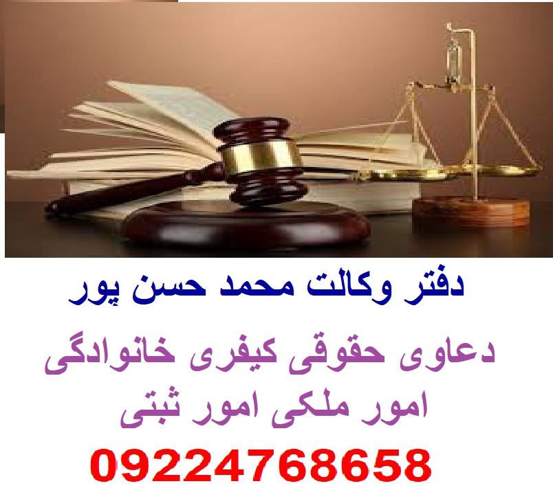 وکیل پایه یک پیگیر متخصص و مجرب