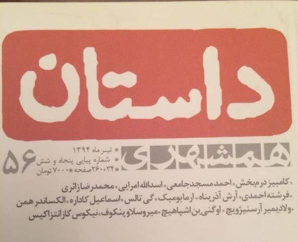مجله داستان همشهرى