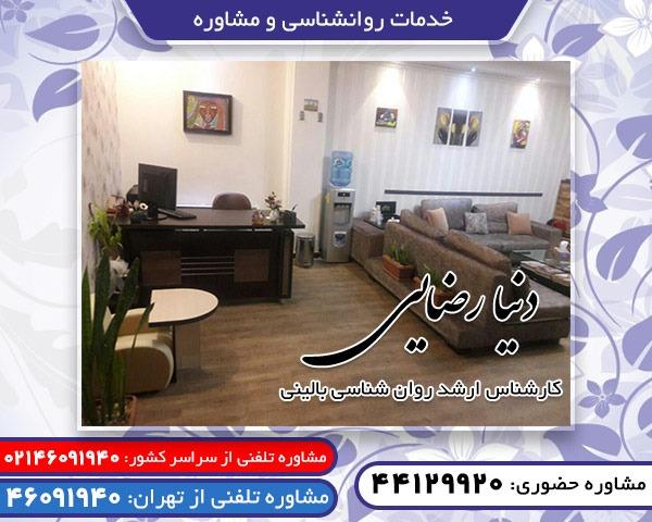 مرکز مشاوره فردی در تهران