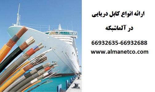 آلما شبکه ارائه دهنده انواع کابل دریایی || 66932635