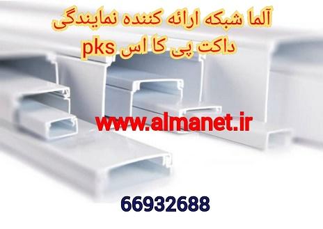 آلما شبکه ارائه کننده ترانک PKS