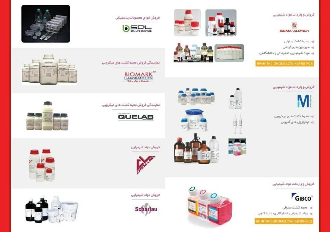 فروش محلول های شیمیایی غذایی دارویی بهداشتی رادین09132090270