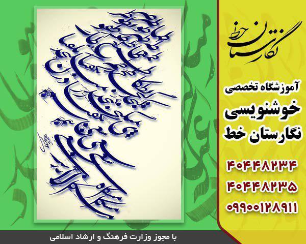 آموزش خوشنویسی در تهران