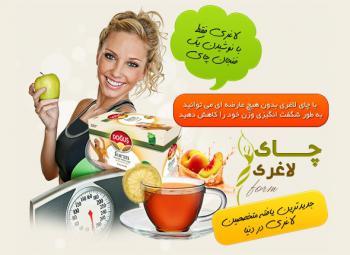 فروش عمده و پخش کلي چاي سبز لاغري ترکيه دوغوش