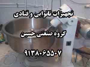 تجهيزات نانوايي و قنادي گروه صنعتي حسين