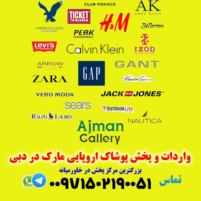 پوشاک کیلویی اروپایی مارک اورجینال از دبی