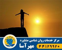 بهترین روانشناسی در تهران