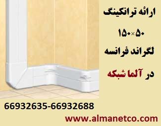 فروش ترانکینگ 50*150 لگراند با کد 10427 – آلما شبکه--66932635