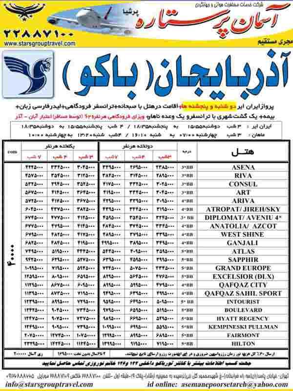 تور باکو ارزان