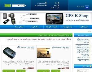 فروشگاه اینترنتی جی پی اس: مرکز تخصصی جی پی اس در ایران