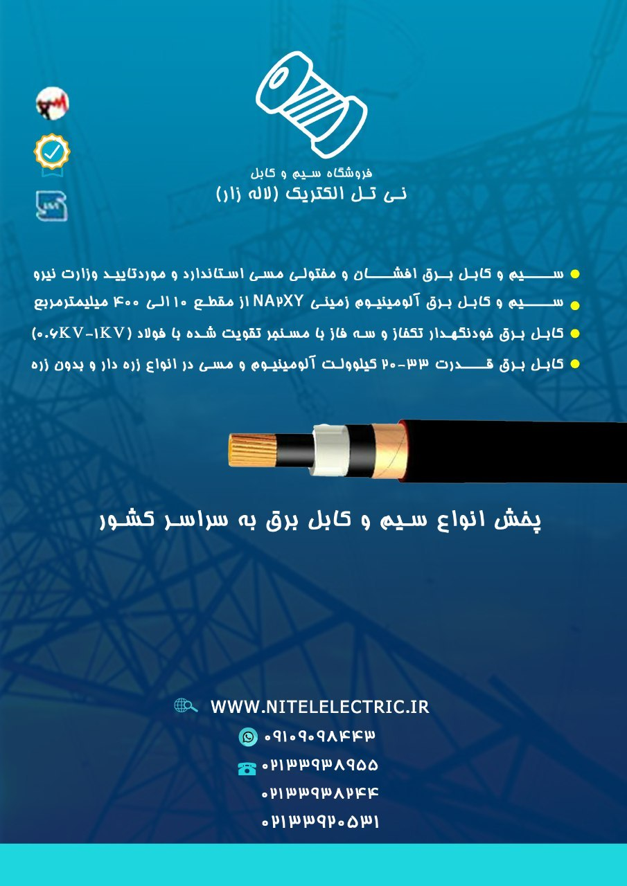 انواع کابل برق الومینیومی خودنگهدار جهت شبکه هوایی درتهران