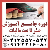 دوره جامع آموزش صفر ت ا صد مالیات ی در تبریز