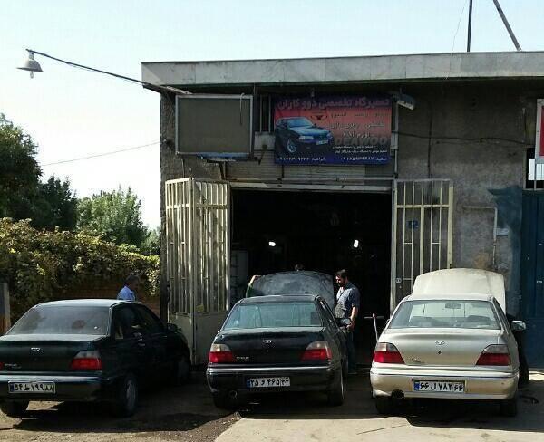 کلینیک تخصصی برق خودرو دوو