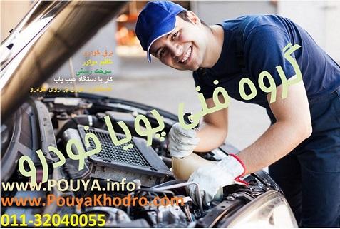 آموزش برق خودرو و انژکتور و تنظيم موتور