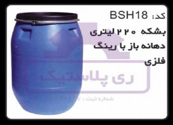 بشکه پلاستیکی 220 لیتری دهانه باز