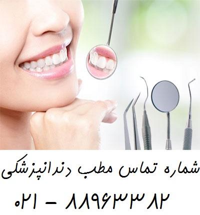 قیمت عصب کشی دندان بهترین دندانپزشک تهران
