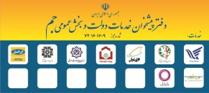 فروش مجوز دفترپیشخوان دولت