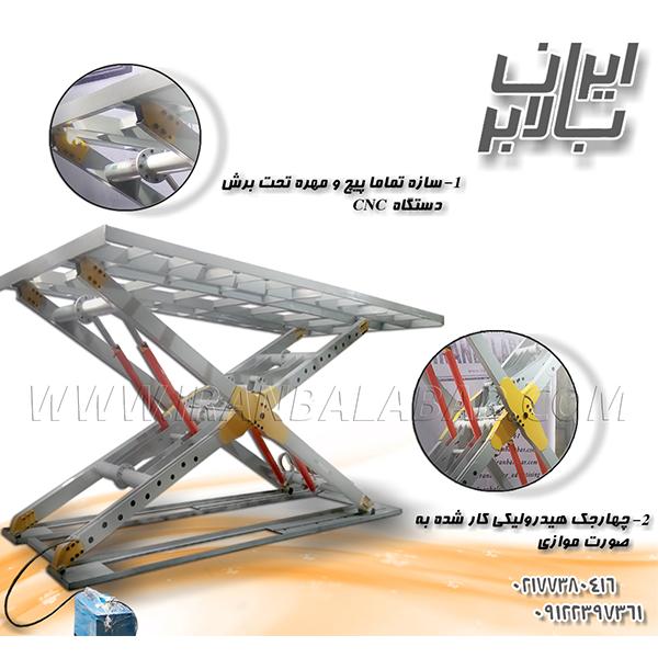 بالابر ماشین بر مدل SCISSOR - ارسال و نصب در سراسر ایران