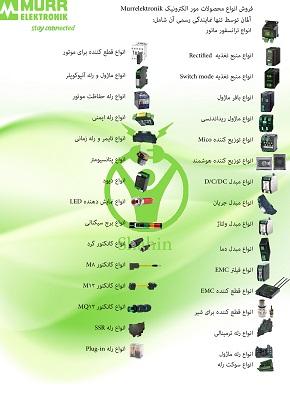 فروش انواع محصولات MurrElektronik مور الکترونيک آلمان  (www.murrelektronik.com  )