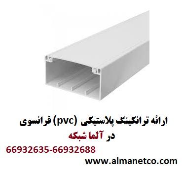 شرکت آلما شبکه عرضه کننده ترانکینگ PVC (پلاستیکی) فرانسوی --66932635