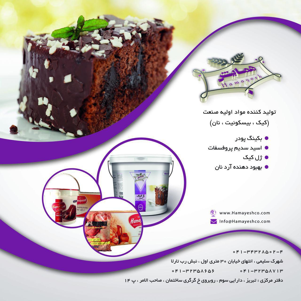 شرکت همایش تولیدکننده مواد اولیه  صنعت نان کیک بیسکوییت