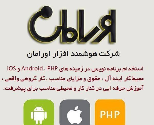 استخدام برنامه نویس PHP و Android