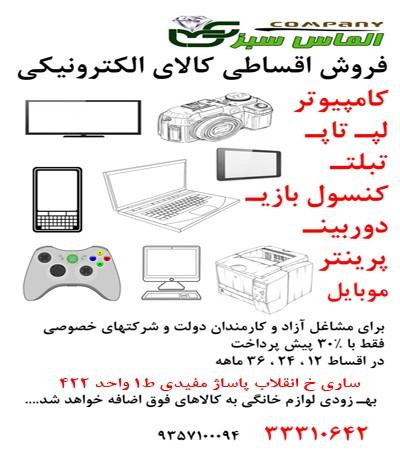 فروش اقساطی لپ تاپ ، تبلت، گوشی موبایل ، کامپیوتر