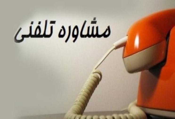 مشاوره اعتماد به نفس در تهران