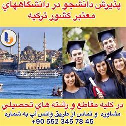 مشاوره تحصیلی و اخذ پذیرش دانشجو در کلیه رشته ها