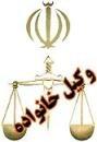 وکیل پایه یک دادگستری و مشاور حقوقی دعاوی خانواده (مشاوره تلفنی رایگان)
