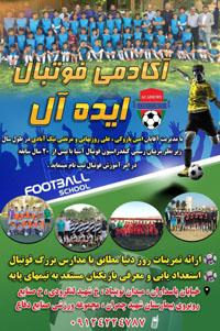 آموزش حرفه ای فوتبال با مربیان مجرب و اخذ مدرک مربی گری