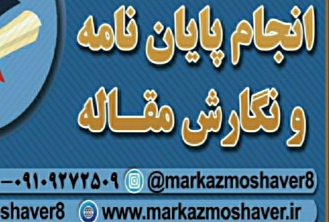 انجام پروژه دانشجویی در اصفهان