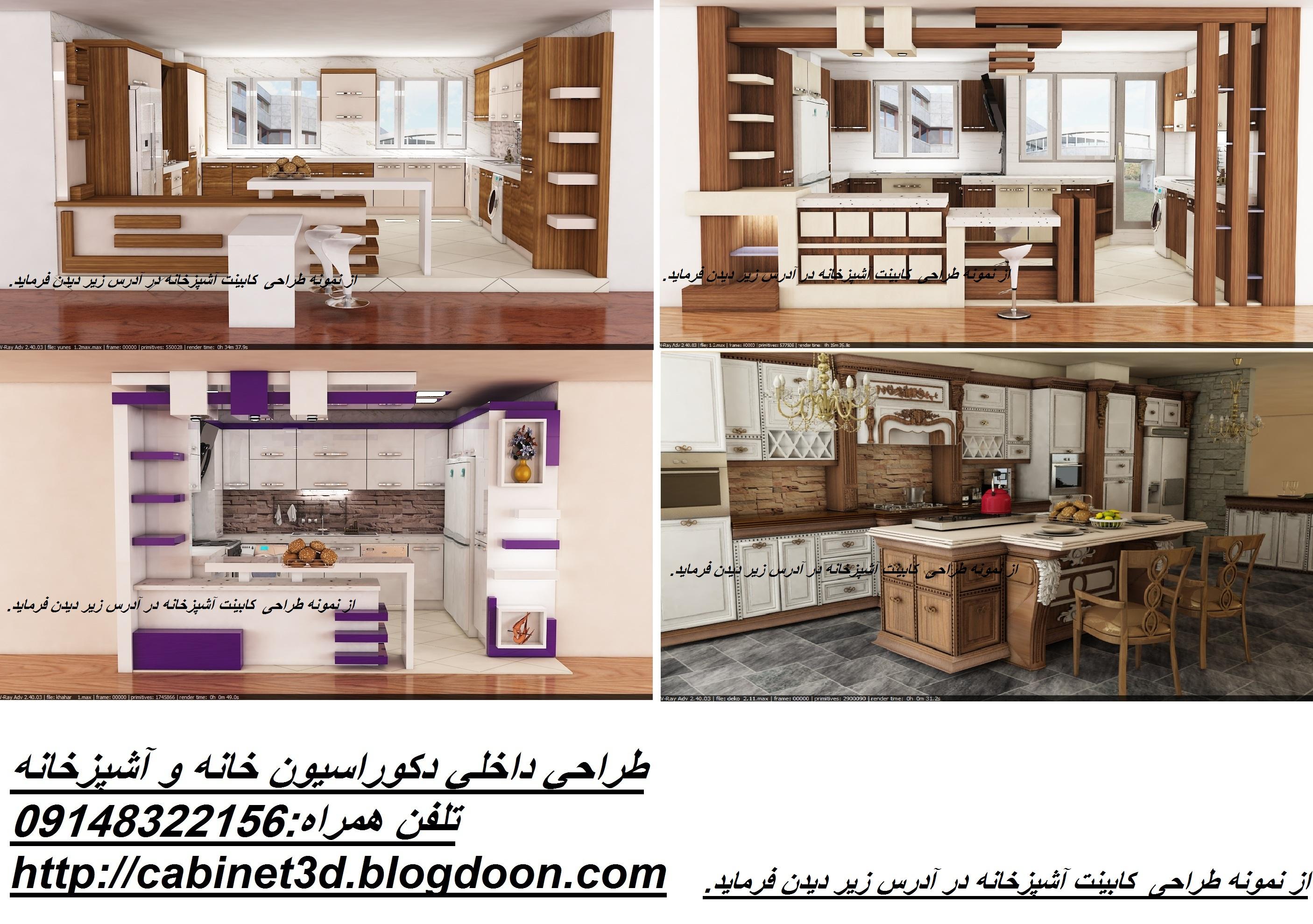 طراحی داخلی دکوراسیون خانه و آشپزخانه ـ سایلار