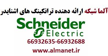 فروش ترانکینگ دو طبقه 50*150 اشنایدر – آلما شبکه--66932635