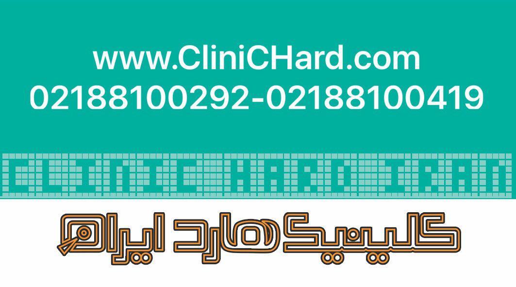 بازیابی اطلاعات  و تعمیر انواع هارد در ایران