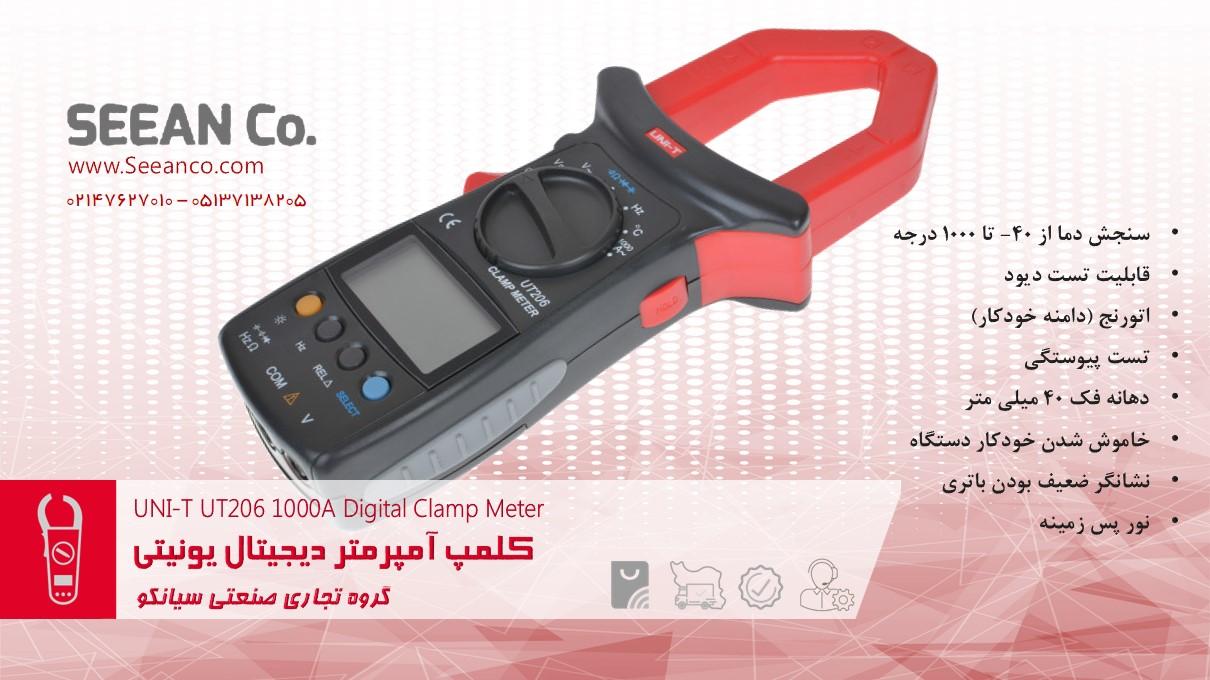قیمت آمپرمتر کلمپی اتورنج دیجیتال یونیتی UNI-T UT206
