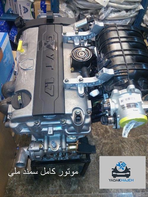 موتور کامل سمند ملی ef7