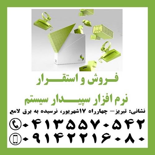 نمایندگی رسمی آموزش، فروش و استقرار نرم افزار سپیدار سیستم در تبریز