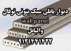 دیوار پانلی سبک بتونی توفال wall panel