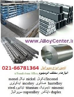 تامین انواع سوپر آلیاژ و آلیاژهای مختلف  Inconel  نیکل Nickel   اینکونل   Monel مونل  Hastelloyهستالوی