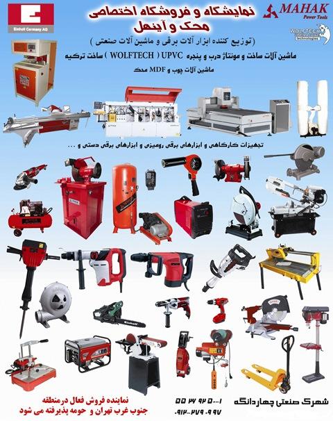 نمایشگاه و فروشگاه ابزارآلات برقی و ماشین آلات صتعتی محک و آینهل