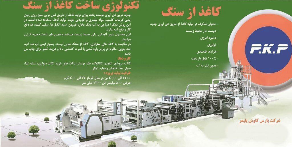 تولید کاغذ از سنگ در شرکت صنعتی پلیمر طرفدار محیط زیست
