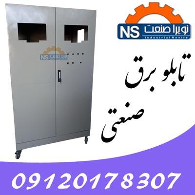 فروش و ساخت انواع تابلو برق های صنعتی