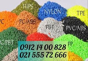 : مشاوره،خرید و فروش مواد اولیه پلیمر مهندسی