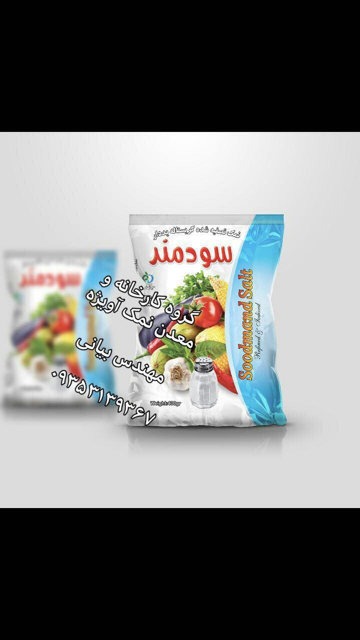 فروش و توبید انواع نمک در ایران و صادرات