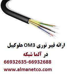 فیبرنوری OM3 هلوکیبل – آلما شبکه - 66932635