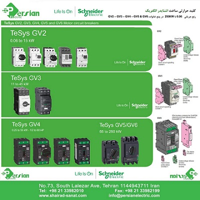 کلید حرارتی اشنایدر ، کلید حرارتی تک فاز ، نماینده اشنایدر